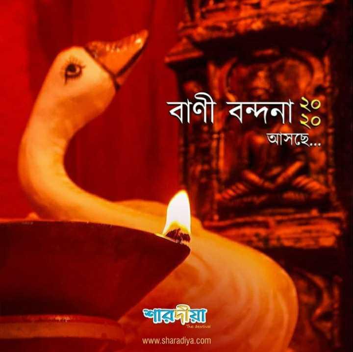 🌞সুপ্রভাত - বাণী বন্দনা ২০ আসছে . . . তারেদয় festival www . sharadiya . com - ShareChat