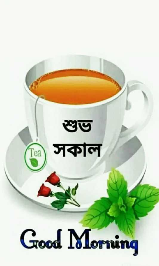 🌞সুপ্রভাত - শুভ ( Ta ) সকাল Good Morning - ShareChat