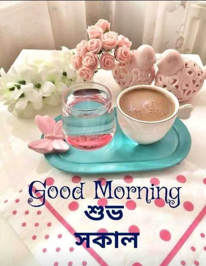 🌞সুপ্রভাত - Good Morning সকাল • - ShareChat