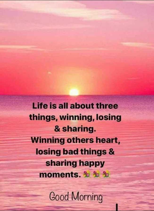 🌞সুপ্রভাত - Life is all about three things , winning , losing & sharing . Winning others heart , losing bad things & sharing happy moments . * * Good Morning - ShareChat