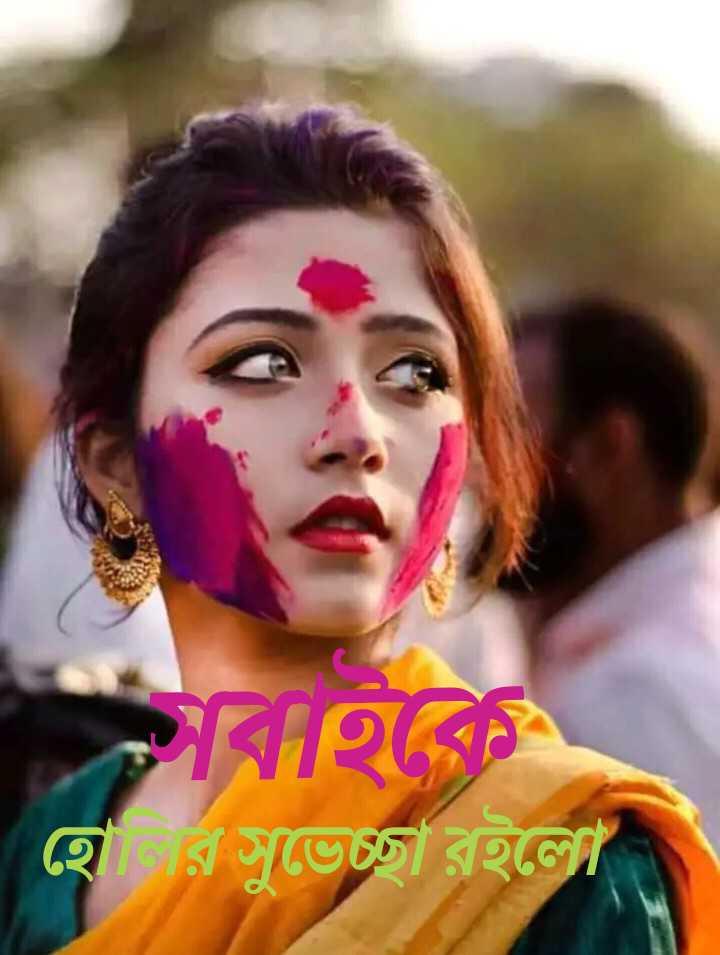 🌞সুপ্রভাত - | হে র সুভেচ্ছা রইলাে - ShareChat
