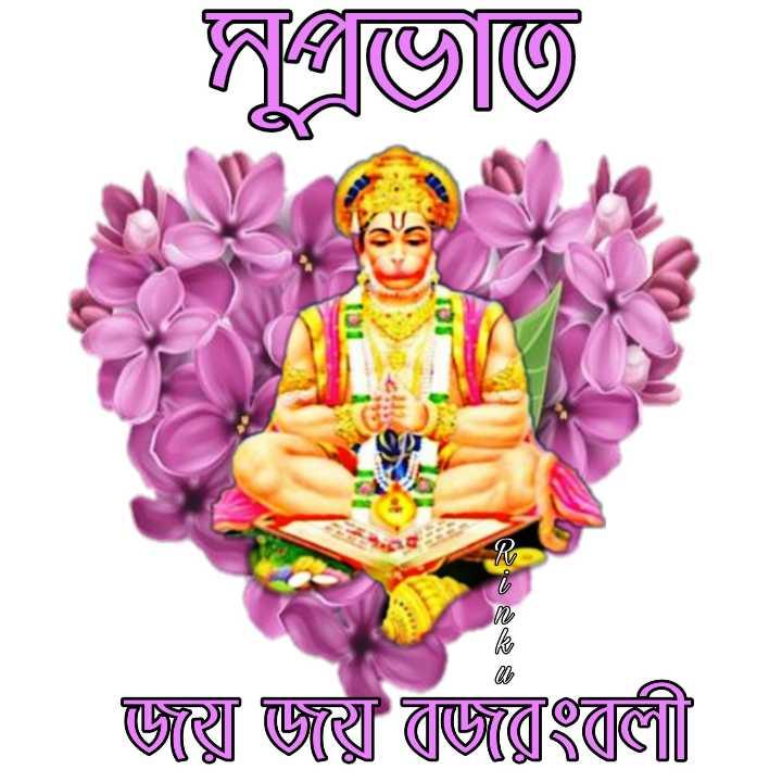 🌞সুপ্রভাত - মুন্ডাতে জফ্লুে জয়ু বজ্জেরংবলী - ShareChat