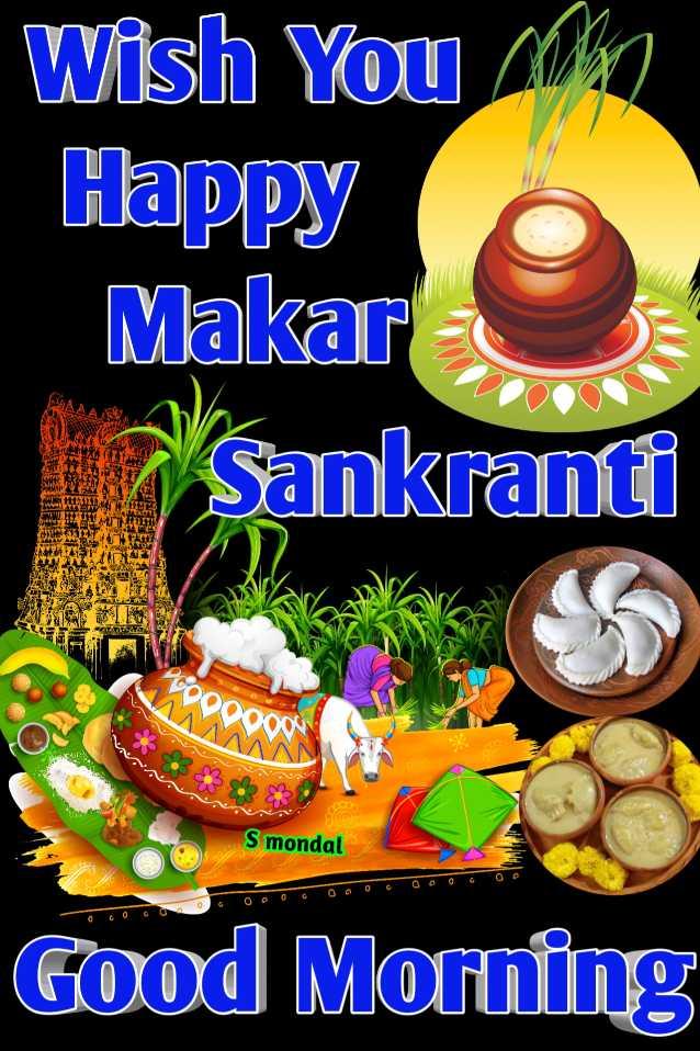 🌞সুপ্রভাত - Wish You Happy Makar Sankranti OOOOON S mondal eco COGOOOOOOOOOO Good Morning - ShareChat