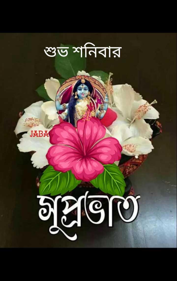 🌞সুপ্রভাত - শুভ শনিবার JABA সুপ্রভাত - ShareChat
