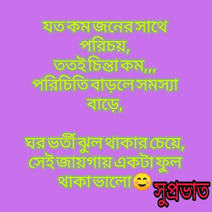 সু প্রভাত - ShareChat