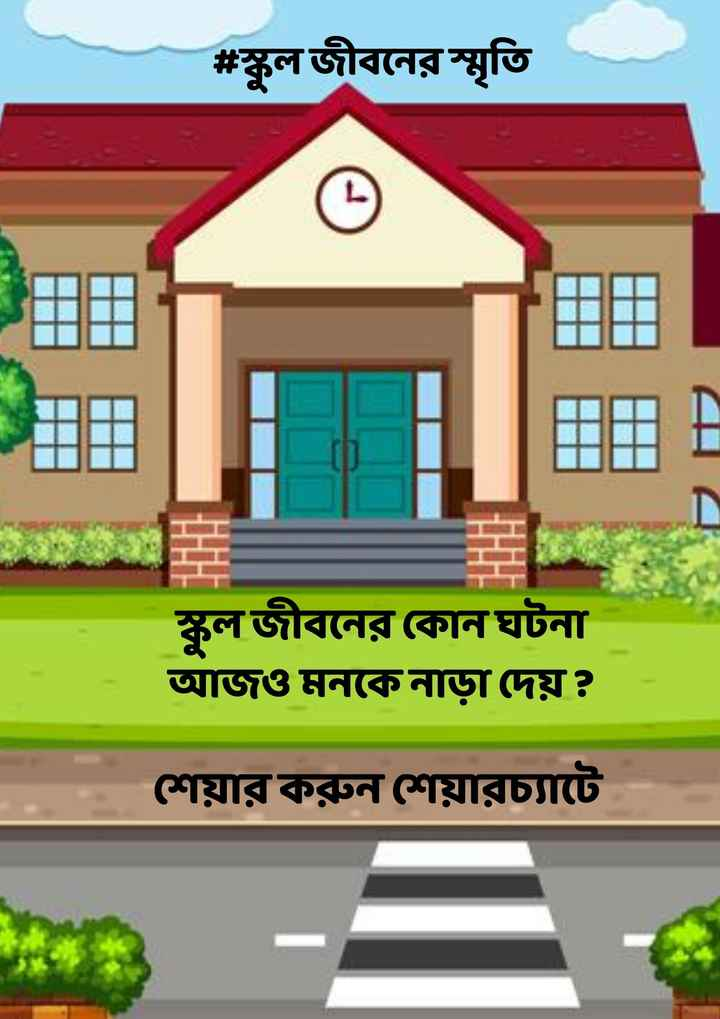 স্কুল জীবনের স্মৃতি 🏠 - # স্কুল জীবনের স্মৃতি স্কুল জীবনের কোন ঘটনা - আজও মনকে নাড়া দেয় । শেয়ার করুন শেয়ারচ্যাটে - ShareChat