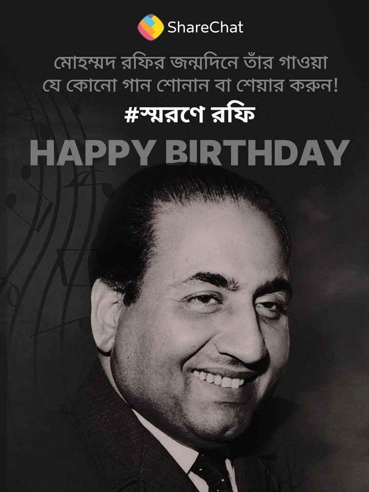 🙏🏻স্মরণে রফি🙏🏻 - ShareChat মােহম্মদ রফির জন্মদিনে তার গাওয়া যে কোনাে গান শােনান বা শেয়ার করুন ! # স্মরণে রফি HAPPY BIRTHDAY - ShareChat
