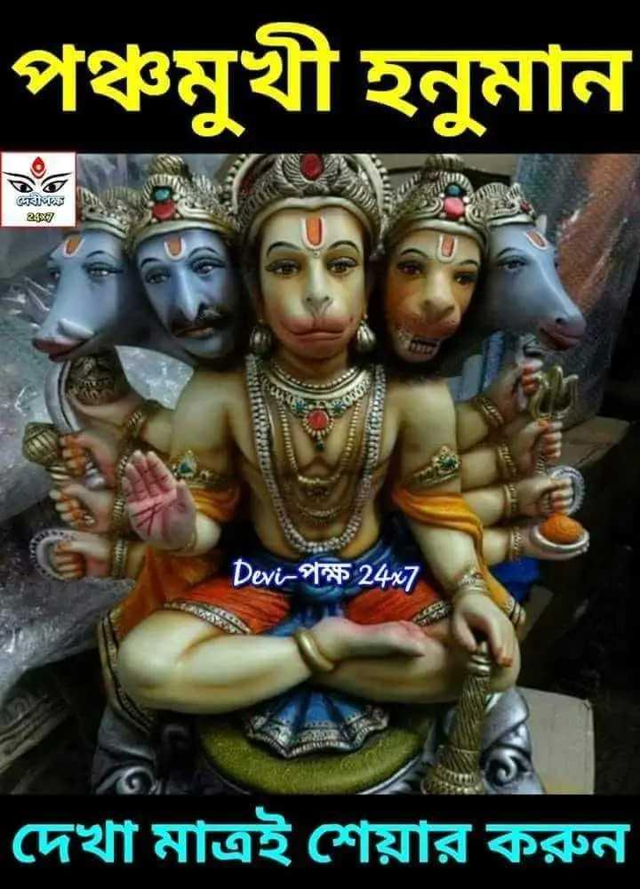 🐒হনুমান - পঞ্চমুখী হনুমান এল * চw - পক্ষ 24x7 দেখা মাত্রই শেয়ার করুন - ShareChat