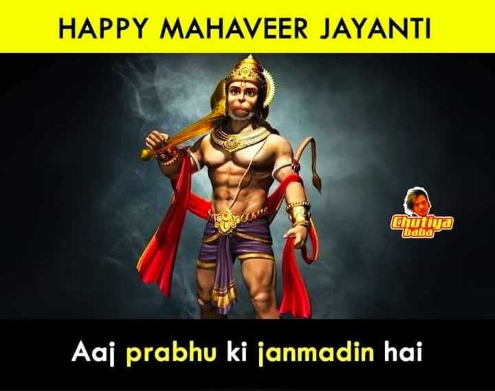 হনূমান জয়ন্তী - HAPPY MAHAVEER JAYANTI Chutiya ibaba Aaj prabhu ki janmadin hai - ShareChat