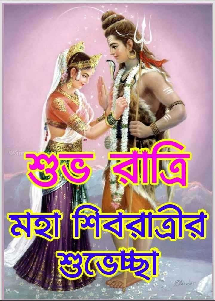 হর হর মহাদেব  🕉 - | CC ত্র । মঙ্ক শিবরাত্রীর শুভেচ্ছা - ShareChat