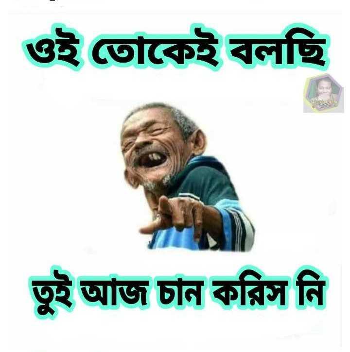 😂হাস্যকর ছবি - | ওই তােকেই বলছি | তুই আজ চান করিস নি - ShareChat