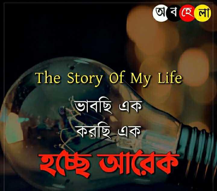 😁হাস্য কৌতুক - অব হে লা The Story Of My Life ভাবছি এক করছি এক হই আরেক - ShareChat