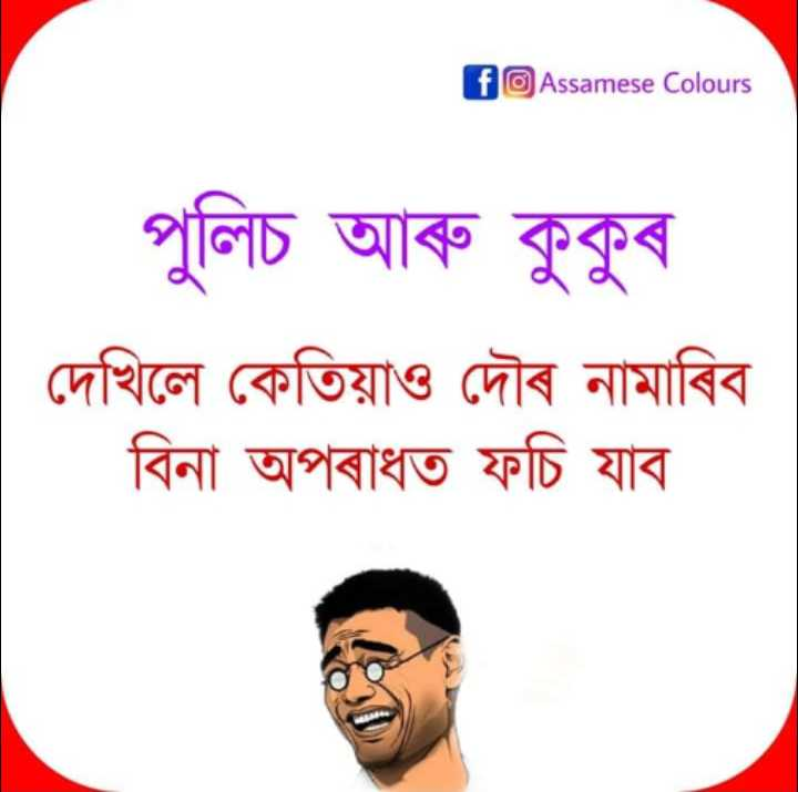 😂 হাস্যকৰ ফটো - f Assamese Colours পুলিচ আৰু কুকুৰ দেখিলে কেতিয়াও দৌৰ নামাৰিব বিনা অপৰাধত ফচি যাব - ShareChat