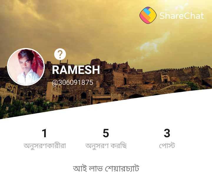 হ্যাপি রবিবার 🥰 - O ShareChat RAMESH @ 306091875 | 1 অনুসরণকারীরা 5 অনুসরণ করছি । পােস্ট আই লাভ শেয়ারচ্যাট - ShareChat