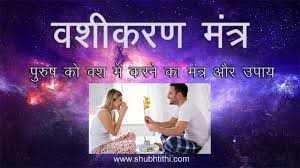 🤤 ਅਚਾਰ ਦੀ ਵੀਡੀਓ - वशीकरण मंत्र । पुरुष को वश में करने का मंत्र और उपाय www . shubhtthi . com - ShareChat