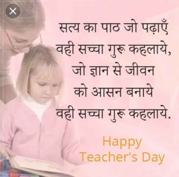 🙏 ਅਧਿਆਪਕਾਂ ਦਾ ਧੰਨਵਾਦ - सत्य का पाठ जो पढ़ाएँ वही सच्चा गुरू कहलाये , जो ज्ञान से जीवन को आसन बनाये वही सच्चा गुरू कहलाये . Happy Teacher ' s Day - ShareChat