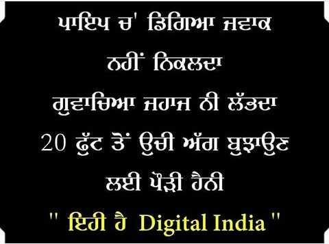 ਅਸੀਫਾ ਨੂੰ ਇਨਸਾਫ - ਪਾਇਪ ਚ ' ਡਿਗਿਆ ਜਵਾਕ ਨਹੀਂ ਨਿਕਲਦਾ ਗੁਵਾਚਿਆ ਜਹਾਜ ਨੀ ਲੱਭਦਾ 20 ਫੁੱਟ ਤੋਂ ਉਚੀ ਅੱਗ ਬੁਝਾਉਣ ਲਈ ਪੌੜੀ ਹੈਨੀ fed à Digital India - ShareChat