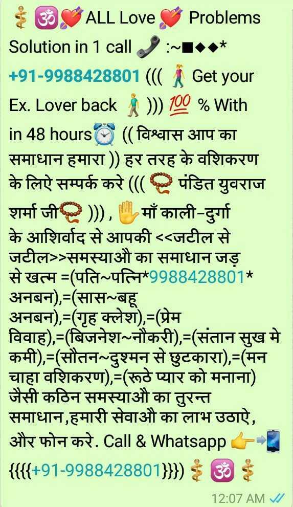 🏏 🇦🇫 ਅਫ਼ਗ਼ਾਨਿਸਤਾਨ vs ਸ਼੍ਰੀਲੰਕਾ 🔵 - ALL Love Problems Solution in 1 call : ~ 3 * * * + 91 - 9988428801 ( ( ( 8 Get your Ex . Lover back ) ) ) 100 % With | in 48 hours ( ( विश्वास आप का । | समाधान हमारा ) ) हर तरह के वशिकरण के लिए सम्पर्क करे ( ( ( पंडित युवराज | शर्मा जी ) ) ) , माँ काली - दुर्गा के आशिर्वाद से आपकी < < जटील से जटील > > समस्याओं का समाधान जड से खत्म = ( पतिपत्नि * 9988428801 * अनबन ) , = ( सास - बहू अनबन ) , = ( गृह क्लेश ) , = ( प्रेम विवाह ) , = ( बिजनेशनौकरी ) = ( संतान सुख मे कमी ) , = ( सौतनदुश्मन से छुटकारा ) , = ( मन चाहा वशिकरण ) , = ( रूठे प्यार को मनाना ) जैसी कठिन समस्याओ का तुरन्त समाधान , हमारी सेवाओं का लाभ उठाएं , और फोन करे . Call & Whatsapp { { { { + 91 - 9988428801 } } } ) ॐ ॐ ॐ | 12 : 07 AM - ShareChat