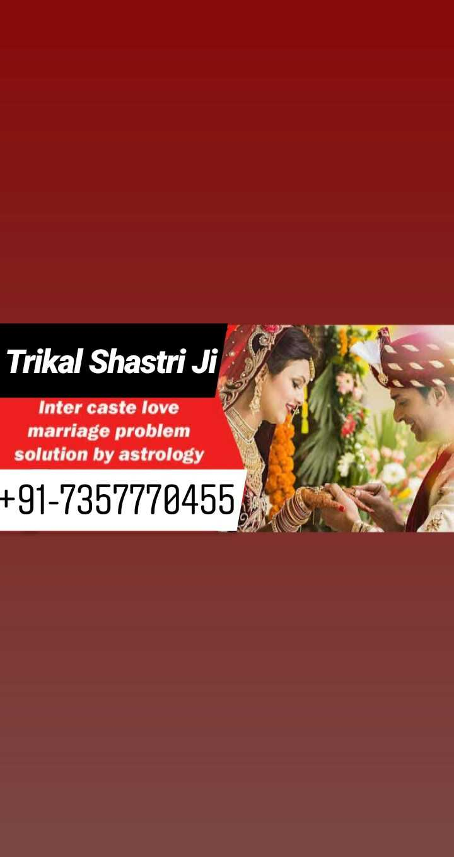 😍 ਇਸ਼ਕ ਮੋਹੱਲਾ - Trikal Shastri Ji Inter caste love marriage problem solution by astrology + 91 - 7357770455 - ShareChat