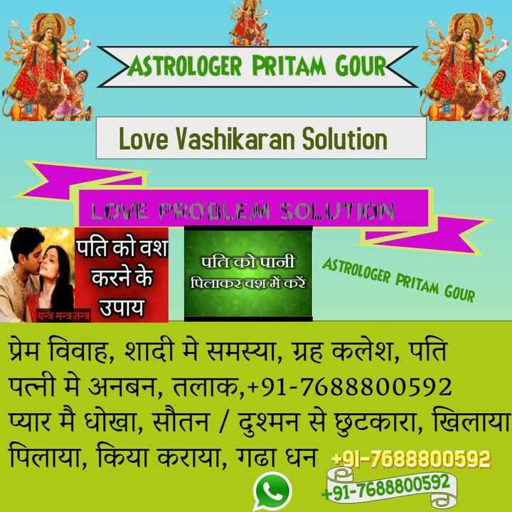 📱 ਉਲਟਾ ਕੈਮਰਾ ਵੀਡੀਓ 📷 - ASTROLOGER PRITAM GOUR Love Vashikaran Solution A ASTROLOGER PRITAM GOUR यन्त्र मन्त्र तन्त्र LOVE PROBLEM SOLUTION पति को वश पति को पानी   ASTROIRA करने के पिलाकरवश में करें । यन्त्र मन्त्र तन्त्र उपाय प्रेम विवाह , शादी मे समस्या , ग्रह कलेश , पति पत्नी मे अनबन , तलाक , + 91 - 7688800592 प्यार मै धोखा , सौतन / दुश्मन से छुटकारा , खिलाय पिलाया , किया कराया , गढा धन + 91 - 7588800592 + 91 - 7688800592 - ShareChat