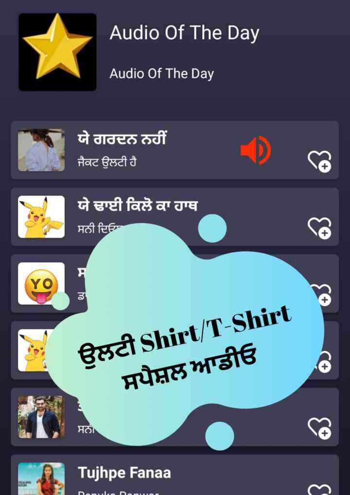 👔👕ਉਲਟੀ Shirt/T-Shirt ਦੀ ਵੀਡੀਓ🎥 - Audio Of The Day Audio Of The Day ਯੇ ਗਰਦਨ ਨਹੀਂ ਜੈਕਟ ਉਲਟੀ ਹੈ । ਯੇ ਢਾਈ ਕਿਲੋ ਕਾ ਹਾਥ ਸਨੀ ਦਿਓ 3 Bosch Shirt / T - Shirt ਸਪੈਸ਼ਲ ਆਡੀਓ ਸੁਨੀ Tujhpe Fanaa - ShareChat