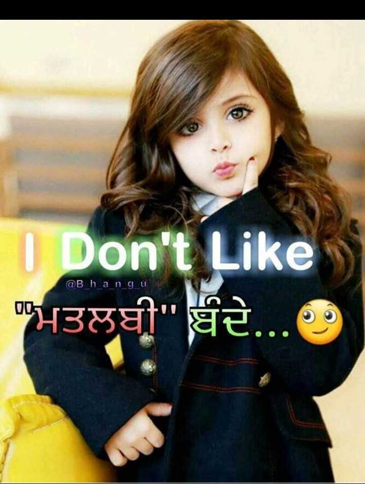 😎 ਐਟੀਟਿਉਡ ਸਟੇਟਸ - I Don ' t Like ਮਤਲਬੀ ਬੰਦੇ . . . @ B _ h _ a _ n _ g _ u - ShareChat