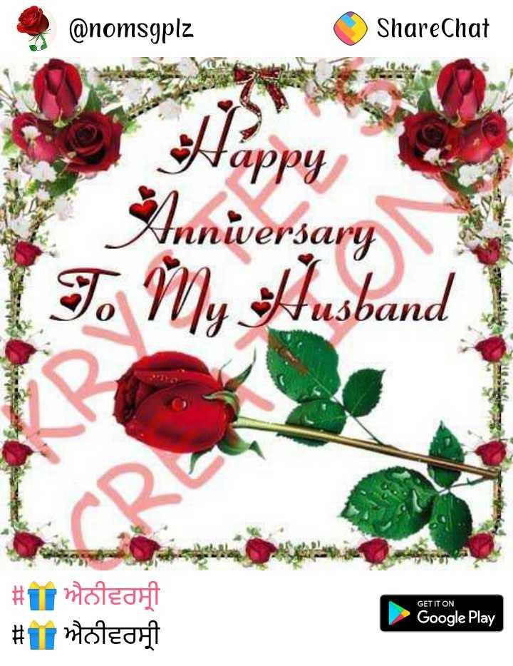 🎁 ਐਨੀਵਰਸ੍ਰੀ - @ nomsgplz ShareChat Happy T . My Husband Husband # notedet   # ਹ ਐਨੀਵਰਸ੍ਰੀ GET IT ON Google Play - ShareChat
