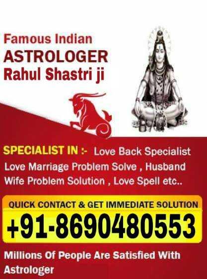 🚩ਕਰਤਾਰਪੁਰ ਸਾਹਿਬ 🛐 - Famous Indian ASTROLOGER Rahul Shastri ji SPECIALIST IN : - Love Back Specialist Love Marriage Problem Solve , Husband Wife Problem Solution , Love Spell etc . . QUICK CONTACT & GET IMMEDIATE SOLUTION + 91 - 8690480553 Millions of People Are Satisfied with Astrologer - ShareChat