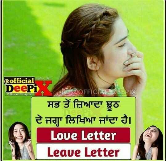 😜  ਕਲੋਲ ਤਸਵੀਰਾਂ - Follow on Instagram @ official Deepi IG @ OFFICIAL DEE ਸਭ ਤੋਂ ਜ਼ਿਆਦਾ ਝੂਠ ਦੋ ਜਗਾ ਲਿਖਿਆ ਜਾਂਦਾ ਹੈ । Love Letter Leave Letter - ShareChat