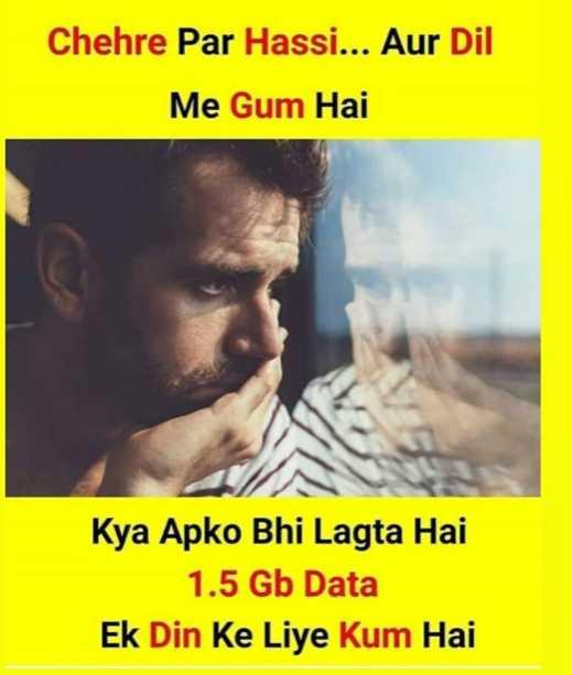 😜  ਕਲੋਲਾਂ - Chehre Par Hassi . . . Aur Dil Me Gum Hai Kya Apko Bhi Lagta Hai 1 . 5 Gb Data Ek Din Ke Liye Kum Hai - ShareChat