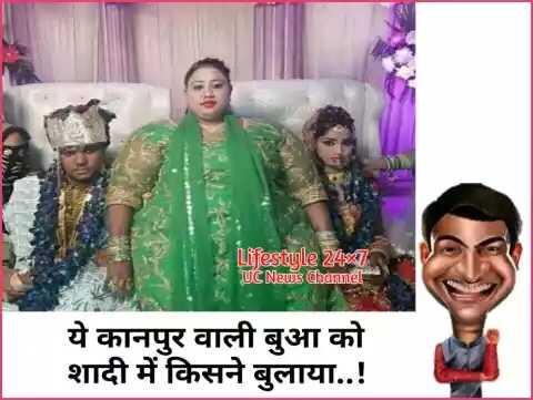 😜  ਕਲੋਲਾਂ - Lifestyle 24x7 UC News Channel ये कानपुर वाली बुआ को शादी में किसने बुलाया . . ! - ShareChat