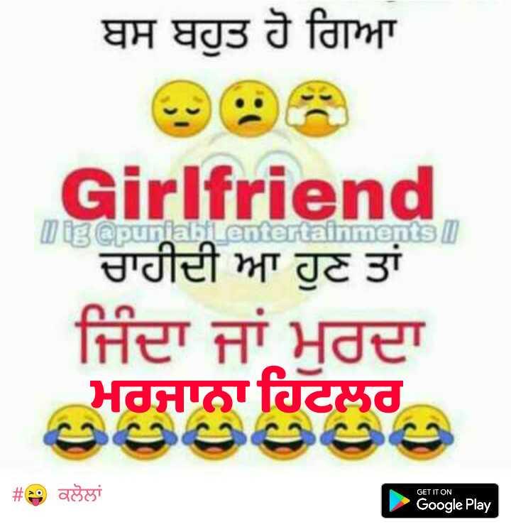 😜  ਕਲੋਲਾਂ - ਬਸ ਬਹੁਤ ਹੋ ਗਿਆ l ig @ punjabi entertainments I Girlfriend ਚਾਹੀਦੀ ਆ ਹੁਣ ਤਾਂ ਜਿੰਦਾ ਜਾਂ ਮਰਦਾ ਮਰਜਾਨਾ ਹਿੱਟ # ਕਲੋਲਾਂ GET IT ON Google Play - ShareChat