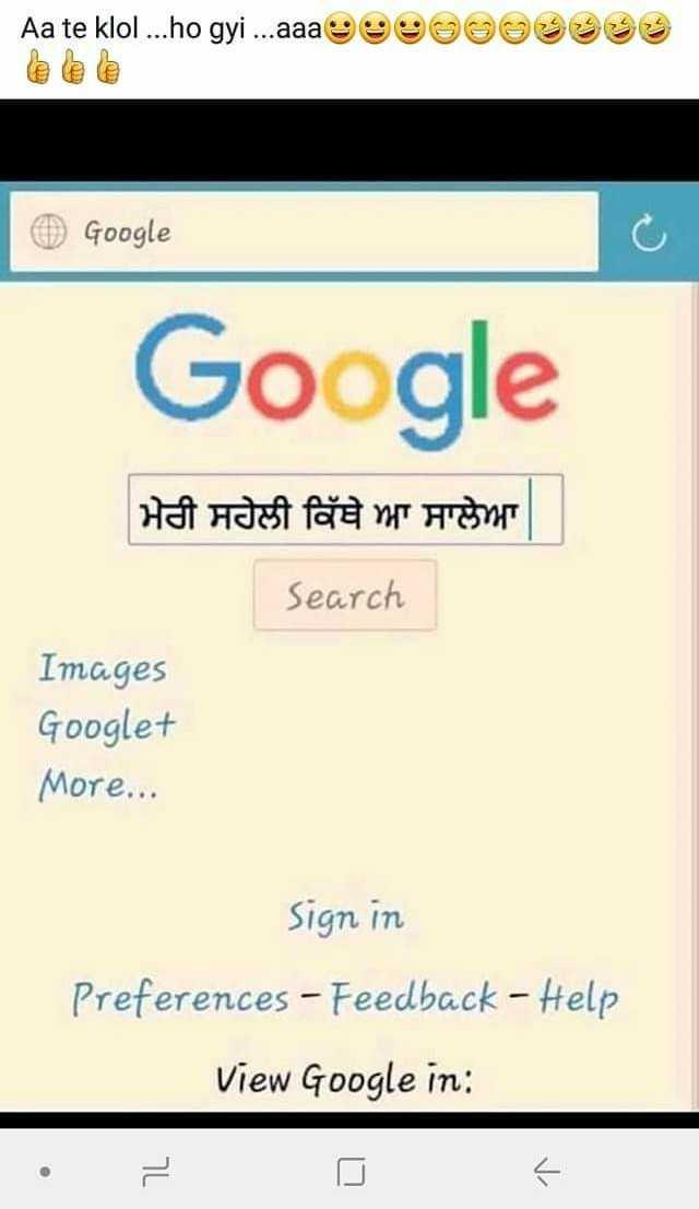 😜  ਕਲੋਲਾਂ - Aa te klol . . . ho gyi . . . aaaoooooOOO Google Google ਮੇਰੀ ਸਹੇਲੀ ਕਿੱਥੇ ਆ ਸਾਲੇਆ Search Images Google + More . . . Sign in Preferences - Feedback - Help View Google in : - ShareChat