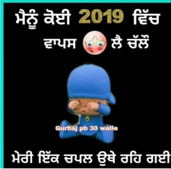 😜  ਕਲੋਲਾਂ - ਮੈਨੂੰ ਕੋਈ 2019 ਵਿੱਚ ਵਾਪਸ ਲੈ ਚੱਲੋਂ Gurbaj pb 30 walle ( ਮੇਰੀ ਇੱਕ ਚਪਲ ਉਥੇ ਰਹਿ ਗਈ - ShareChat