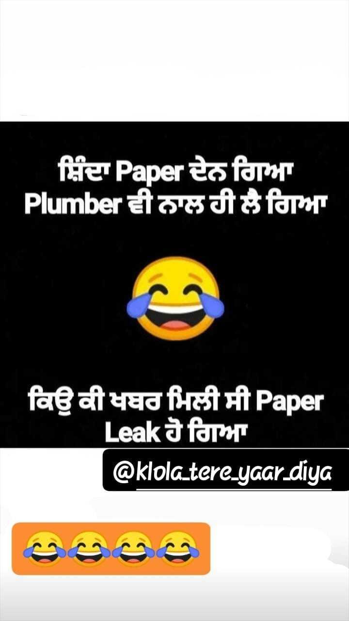 😜  ਕਲੋਲਾਂ - ਸ਼ਿੰਦਾ Paper ਦੇਨ ਗਿਆ Plumber ਵੀ ਨਾਲ ਹੀ ਲੈ ਗਿਆ ਕਿਉ ਕੀ ਖਬਰ ਮਿਲੀ ਸੀ Paper Leakਹੋ ਗਿਆ | @ klola . tere yaar diya - ShareChat