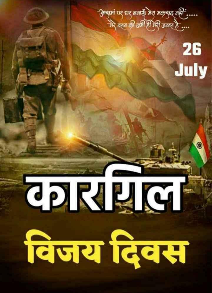 🇮🇳 ਕਾਰਗਿਲ ਵਿਜੈ ਦਿਵਸ - नां पर घर बताऊँ मेरा कद नाही . . . . . मेरे वतन की उन ही भरी उटतात है . . . . 25 July कारगिल विजय दिवस - ShareChat