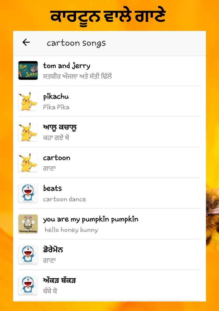 🐥 ਕਾਰਟੂਨ - ਕਾਰਟੂਨ ਵਾਲੇ ਗਾਣੇ t cartoon songs TOM tom and jerry ਸਤਬੀਰ ਔਜਲਾ ਅਤੇ ਸੱਤੀ ਢਿੱਲੋਂ JERRY Pikachu Pika Pika ਆਲੂ ਕਚਾਲੂ ਕਹਾ ਗਏ ਥੇ cartoon ਗਾਣਾ beats cartoon dance you are my pumpkin pumpkin hello honey bunny Hunny Dunny ਡੋਰੇਮੋਨ ਗਾਣਾ 8 ਅੱਕੜ ਬੱਕੜ ਬੰਬੇ ਬੋ - ShareChat