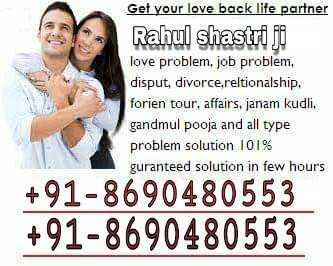 🔥 ਕੰਜਕ ਪੂਜਾ ਵੀਡੀਓ - Get your love back life partner Rahul shastri jo love problem . job problem , disput , divorce . reltionalship . forien tour , affairs , janam kudli . gandmul pooja and all type problem solution 101 % guranteed solution in few hours + 91 - 8690480553 + 91 - 8690480553 - ShareChat