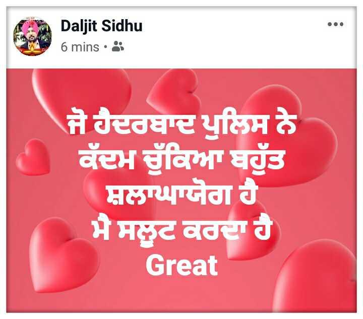 ਖੌਫਨਾਕ ਕਹਾਣੀਆਂ - s Daljit Sidhu 6 mins : ਜੋ ਹੋਦਰਬਾਦ ਪੁਲਿਸ ਨੇ ਕਦਮ ਚੁੱਕਿਆ ਬਹੁਤ ਸ਼ਲਾਘਾਯੋਗ ਹੈ ਮੈ ਸਲੂਟ ਕਰਦਾ ਹੈ Great - ShareChat