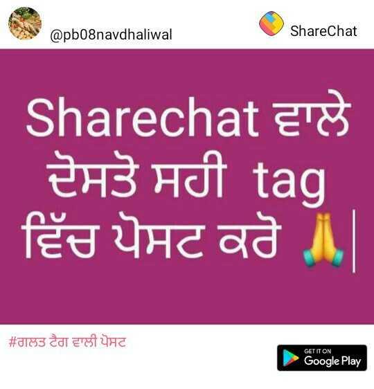 ਗਲਤ ਟੈਗ ਵਿੱਚ ਪੋਸਟ - @ pb08navdhaliwal ShareChat Sharechat ਵਾਲੇ ਦੋਸਤੋ ਸਹੀ tag ਵਿੱਚ ਪੋਸਟ ਕਰੋ , # ਗਲਤ ਟੈਗ ਵਾਲੀ ਪੋਸਟ GET IT ON Google Play - ShareChat