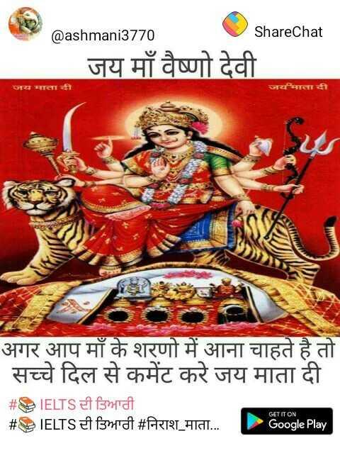 👑  ਗਹਿਣੇ ਅਤੇ ਚੂੜੀਆਂ - @ ashmani3770 ShareChat जय माँ वैष्णो देवी जय माता दी जय माता दी अगर आप माँ के शरणो में आना चाहते है तो सच्चे दिल से कमेंट करे जय माता दी # BIELTS सी उिभाठी # SIELTSसी उिभाठी # निराश _ माता . . . Google Play GET IT ON - ShareChat