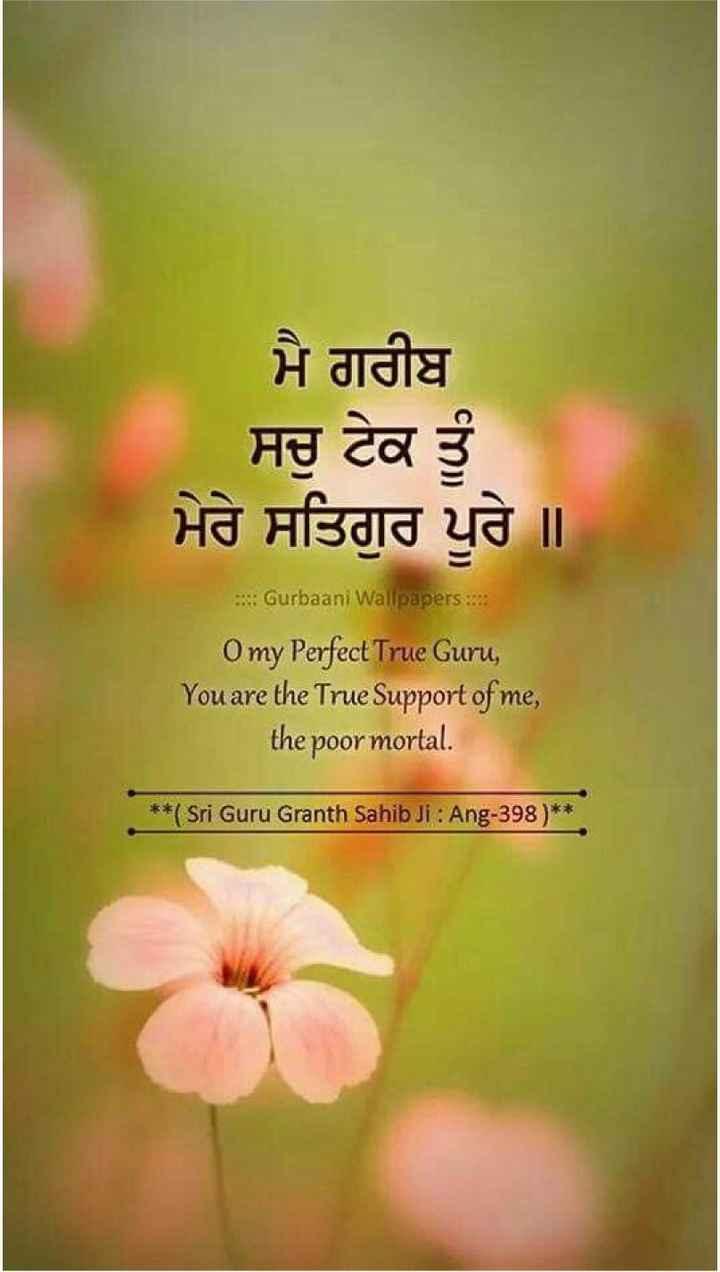 📖 ਗੁਰਬਾਣੀ - ਮੈ ਗਰੀਬ ਸਚੁ ਟੇਕ ਤੂੰ ਮੇਰੇ ਸਤਿਗੁਰ ਪੂਰੇ ॥ Gurbaani Wallpapers : O my Perfect True Guru , You are the True Support of me , the poor mortal . * * ( Sri Guru Granth Sahib Ji : Ang - 398 ) * * - ShareChat