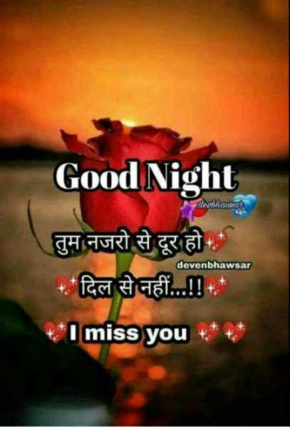 🌙  ਗੁੱਡ ਨਾਇਟ ਵੀਡੀਓ - Good Night dedbhan तुम नजरो से दूर हो * दिल से नहीं . . . ! ! devenbhawsar * * I miss you - ShareChat