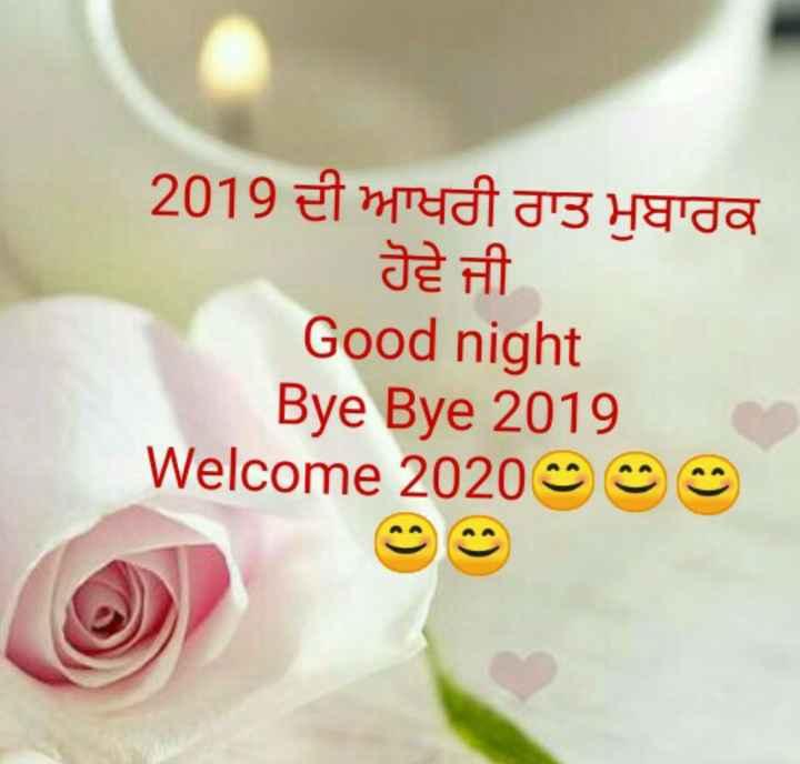 🌙  ਗੁੱਡ ਨਾਇਟ ਵੀਡੀਓ - 2019 ਦੀ ਆਖਰੀ ਰਾਤ ਮੁਬਾਰਕ ਹੋਵੇ ਜੀ Good night Bye Bye 2019 Welcome 2020੦੦੦ - ShareChat