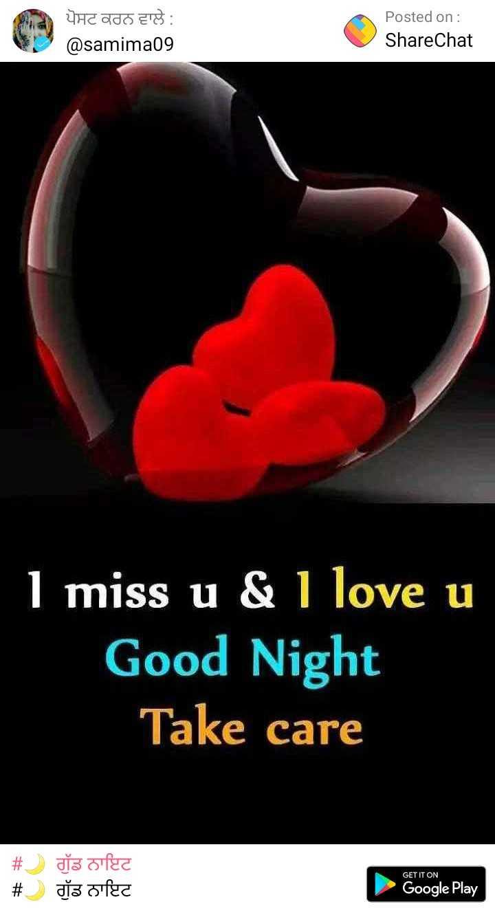 🌙  ਗੁੱਡ ਨਾਇਟ - ਪੋਸਟ ਕਰਨ ਵਾਲੇ : @ samima09 Posted on : ShareChat I miss u & I love u Good Night Take care # # ds ofed dis ofc GET IT ON Google Play - ShareChat