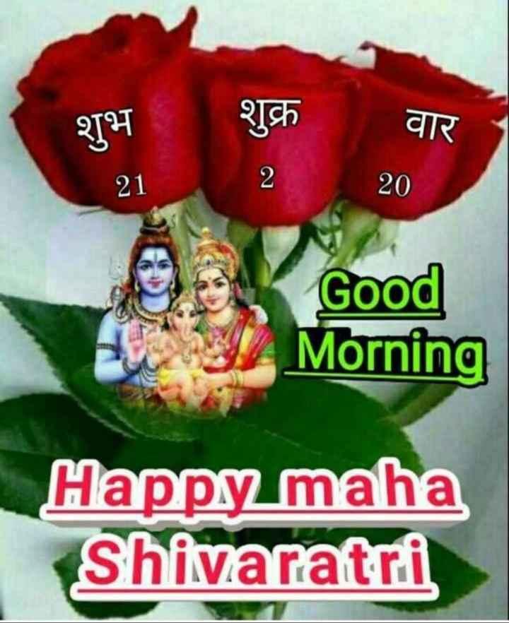 🌅 ਗੁੱਡ ਮੋਰਨਿੰਗ - शुभ शुक्र वार 220 21 De Good Morning Good Happy maha Shivaratrii - ShareChat