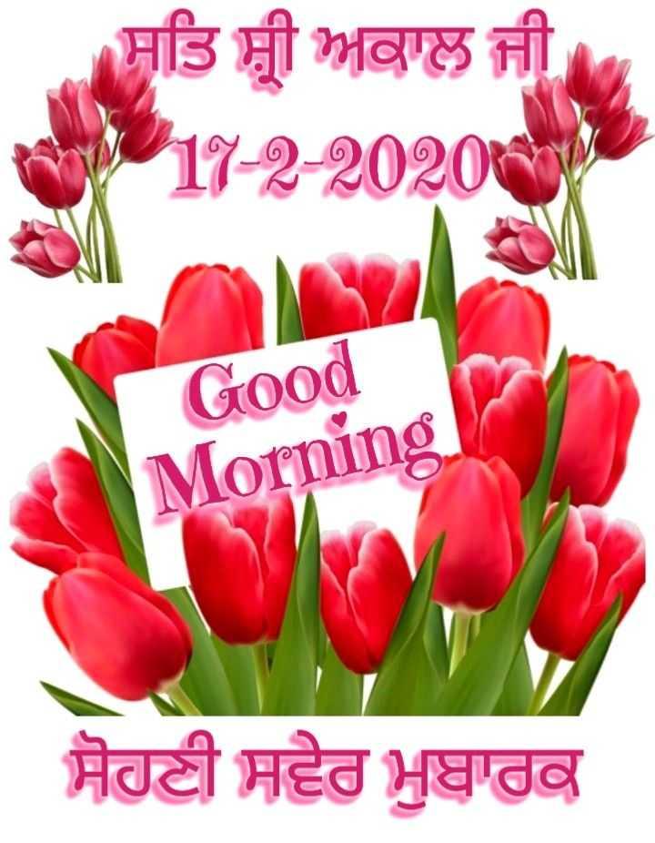 🌅 ਗੁੱਡ ਮੋਰਨਿੰਗ - ਸਤਿ ਸ੍ਰੀ ਅਕਾਲ ਜੀ 17 - 2020 Good Morning ਸੋਹਣੀ ਸਵੇਰ ਮੁਬਾਰਕ - ShareChat