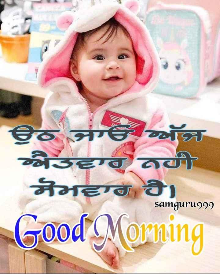 🌅 ਗੁੱਡ ਮੋਰਨਿੰਗ - ਠ ਜਾਓ ਅੱਜ ਐਤਵਾਰ ਨਹੀਂ ਸੋਮਵਾਰ ਹੈ । Good Morning samguru 999 - ShareChat