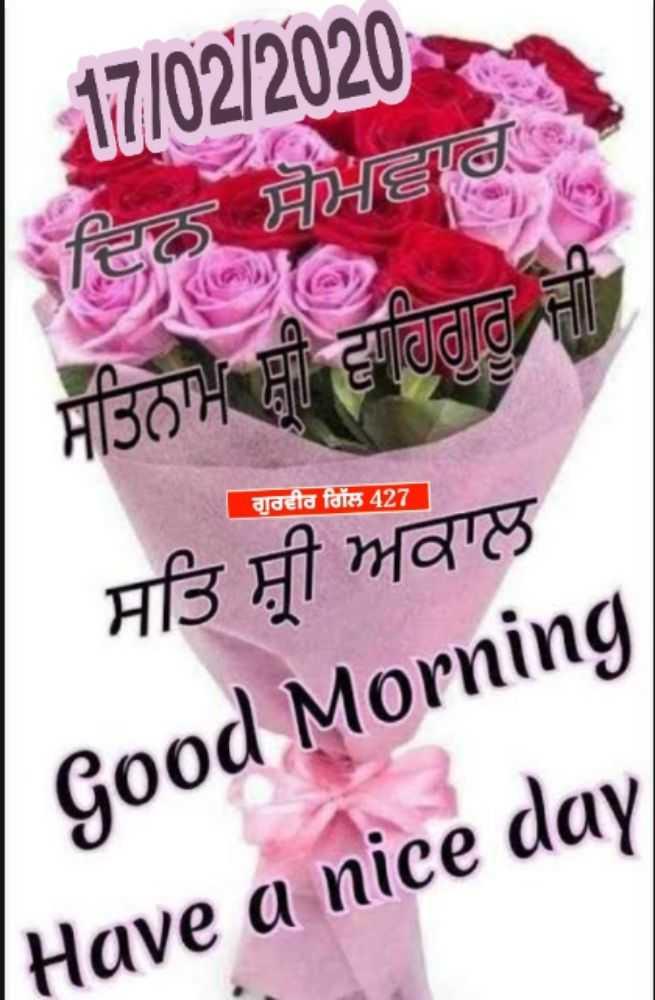 🌅 ਗੁੱਡ ਮੋਰਨਿੰਗ - 17 / 02 / 2020 ਵਿਨ ਸੋਮੇਵਾਰੀ | ਸਤਿਨਾਮ ਵਾਹ ਗੁਰਵੀਰ ਗਿੱਲ 427 ਸਤਿ ਸ੍ਰੀ ਅਕਾਲ Good Morning Have a nice day - ShareChat