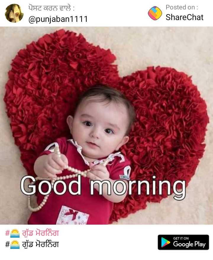 🌅 ਗੁੱਡ ਮੋਰਨਿੰਗ - ਪੋਸਟ ਕਰਨ ਵਾਲੇ : @ punjaban1111 Posted on : ShareChat Good morning # ਗੁੱਡ ਮੋਰਨਿੰਗ # ਗੁੱਡ ਮੋਰਨਿੰਗ GET IT ON Google Play Google Play   - ShareChat